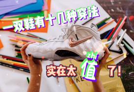 球鞋圈的变形金刚NO.5——鞋面变色