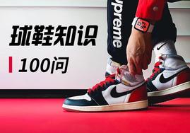 球鞋100問 | 第一題就這么難?