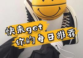 每日推薦 | 自帶空調籃球鞋