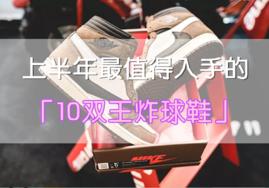 每日推薦丨上半年最值得入手的「10 雙王炸球鞋」1