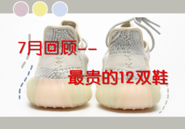 每日推薦 | 7月回顧——最貴的 12 雙鞋1