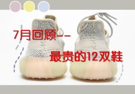 每日推薦丨7月回顧——最貴的 12 雙鞋 2