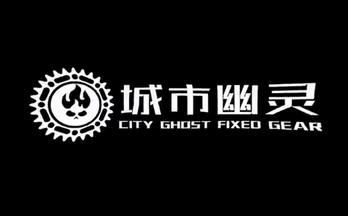 城市幽灵 2.0版车队宣传片